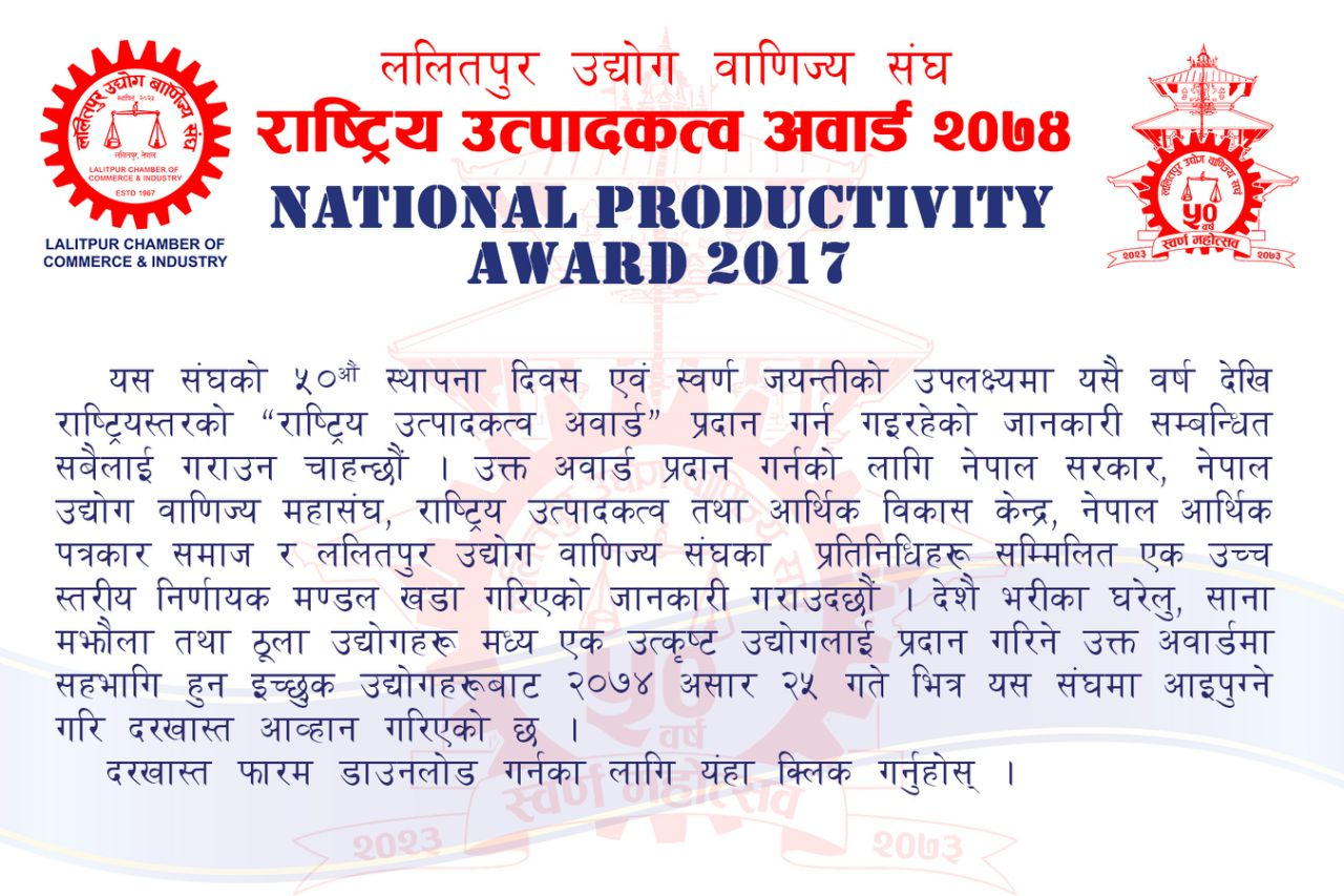 National Productivity Award 2074 Questionnaire